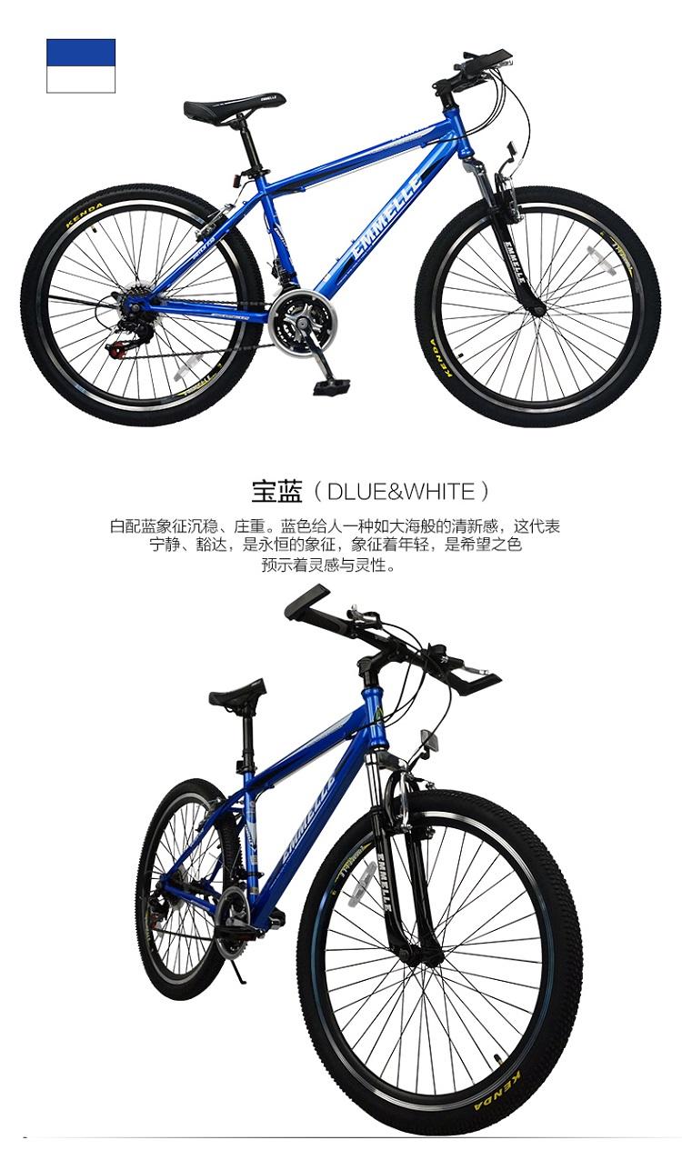 二八自行车